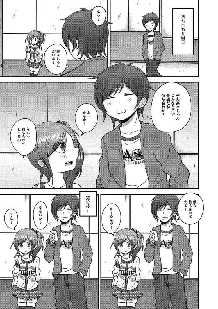 裏垢女子 オフパエロ漫画 ヌける無料漫画喫茶003