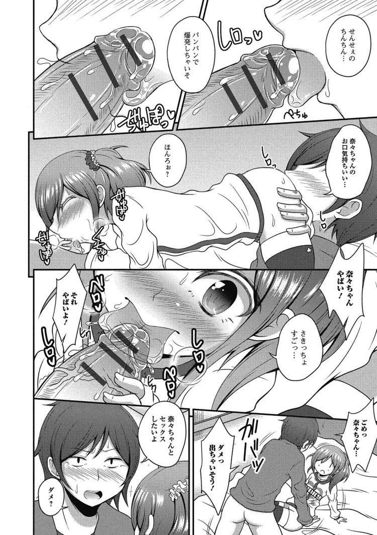 裏垢女子 オフパエロ漫画 ヌける無料漫画喫茶008