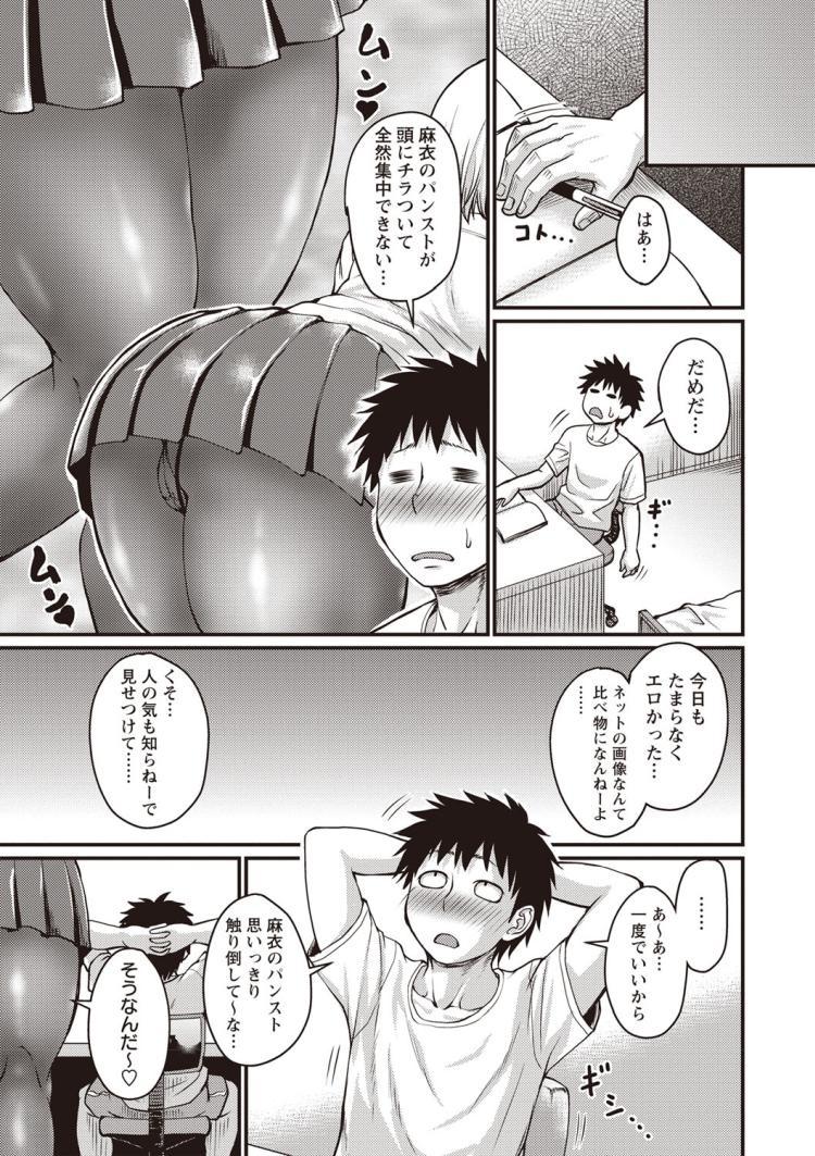 パンス党 画像エロ漫画 ヌける無料漫画喫茶005