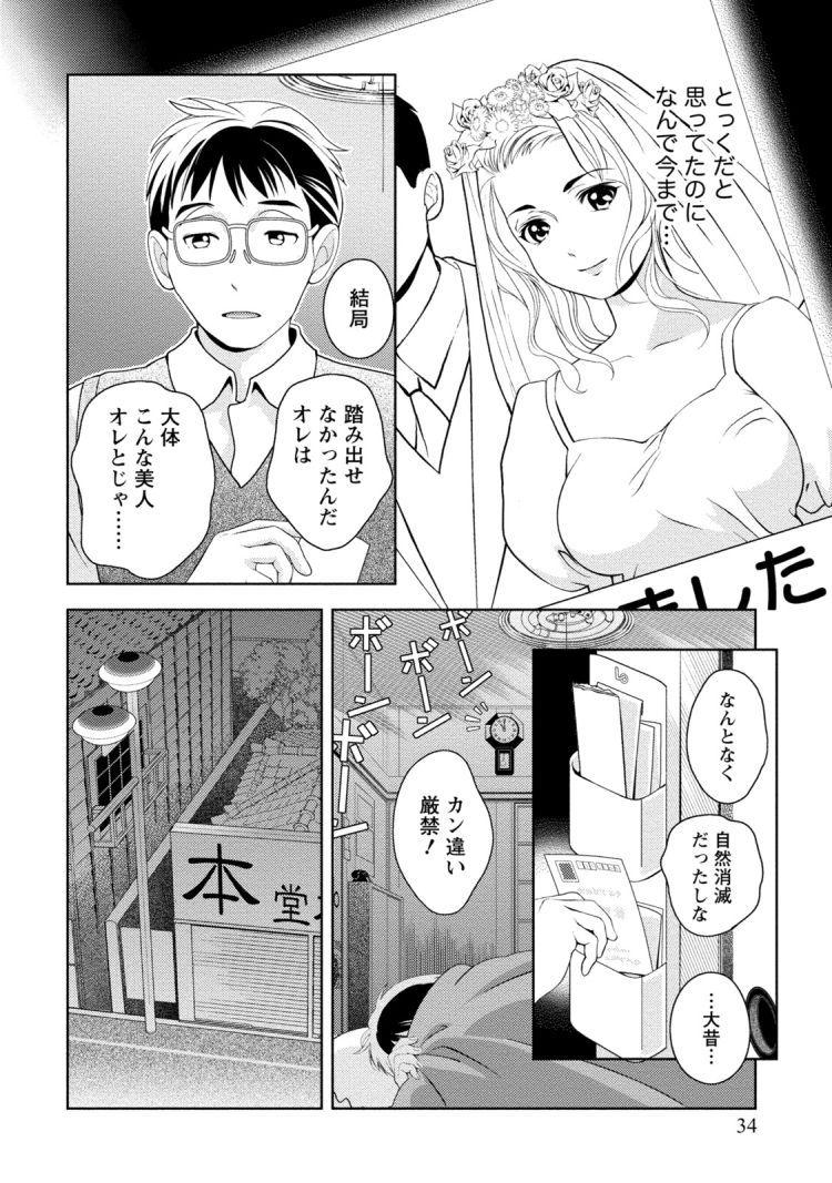 年の差 20歳差は辛いエロ漫画 ヌける無料漫画喫茶008