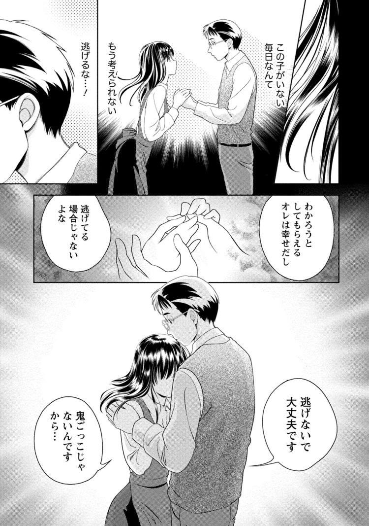 年の差 20歳差は辛いエロ漫画 ヌける無料漫画喫茶017