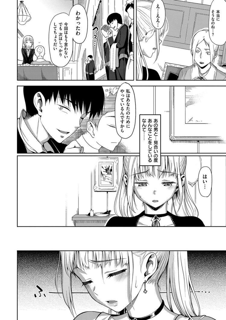 とびっ子 遠隔エロ漫画 ヌける無料漫画喫茶002