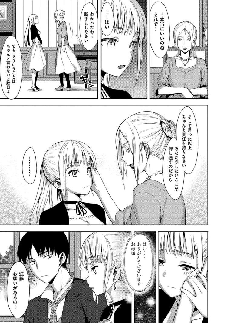 とびっ子 遠隔エロ漫画 ヌける無料漫画喫茶027