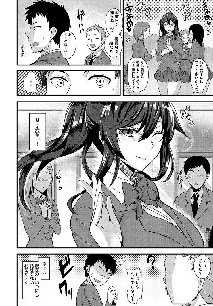 お万戸無料エロ漫画 ヌける無料漫画喫茶002