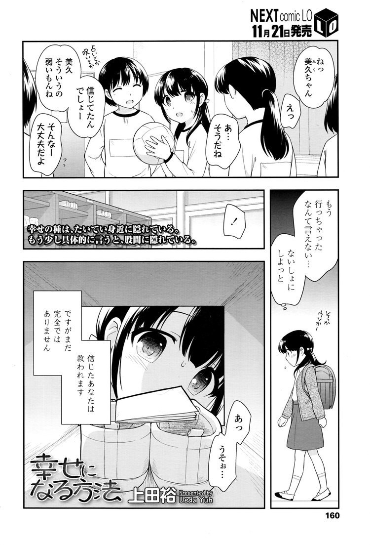 マンコーチンコー 美少女エロ漫画 ヌける無料漫画喫茶002