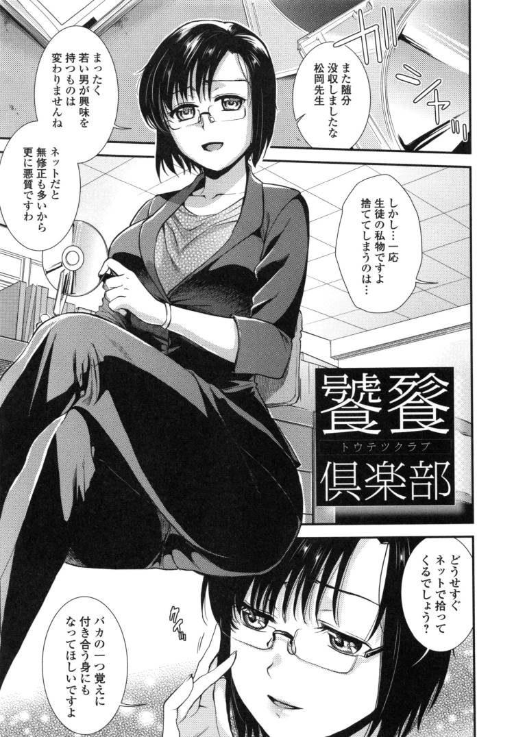 饕餮エロ漫画 ヌける無料漫画喫茶005