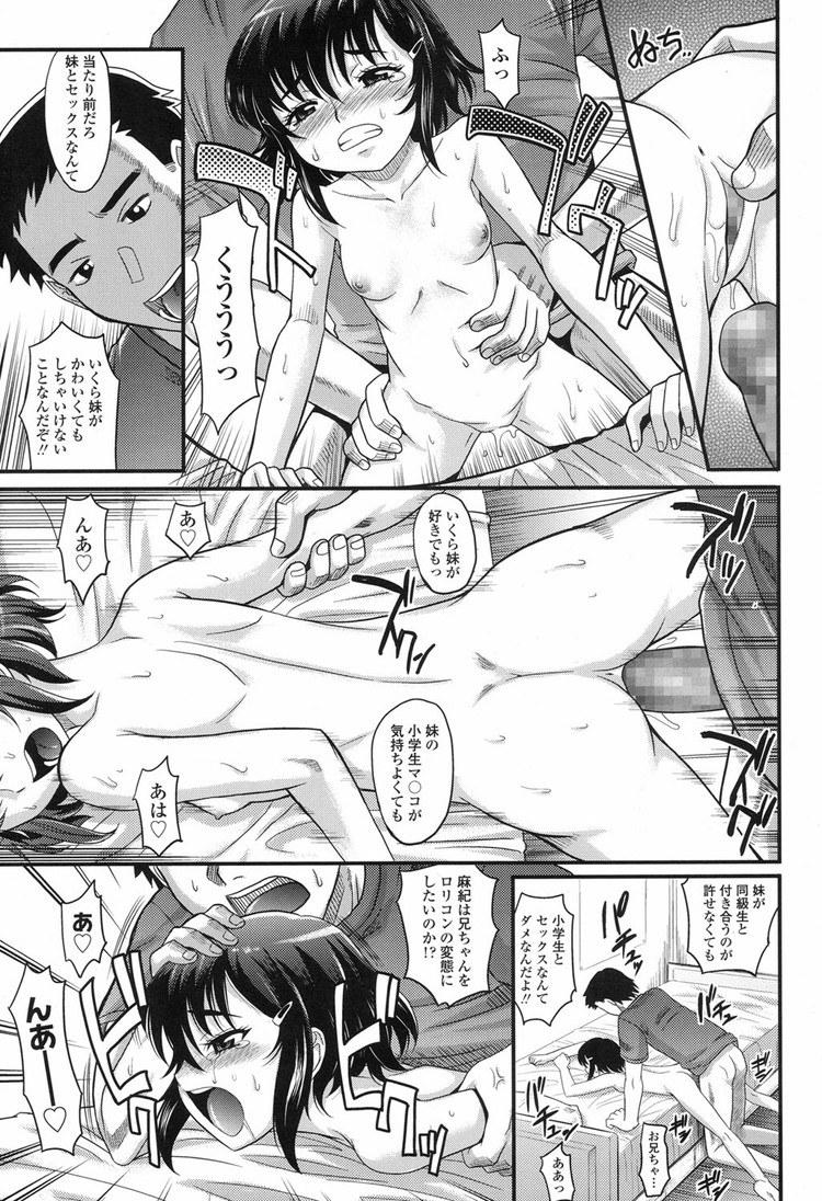チッパい女子 学生りんエロ漫画 ヌける無料漫画喫茶013