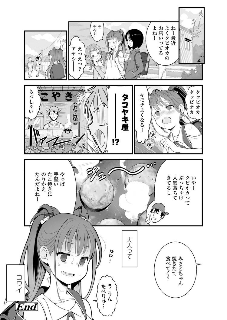 マンコーチンコー 美少女エロ漫画 ヌける無料漫画喫茶022