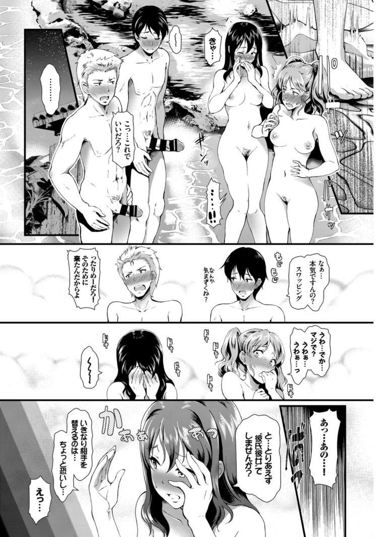 すワッピング体験エロ漫画 ヌける無料漫画喫茶003