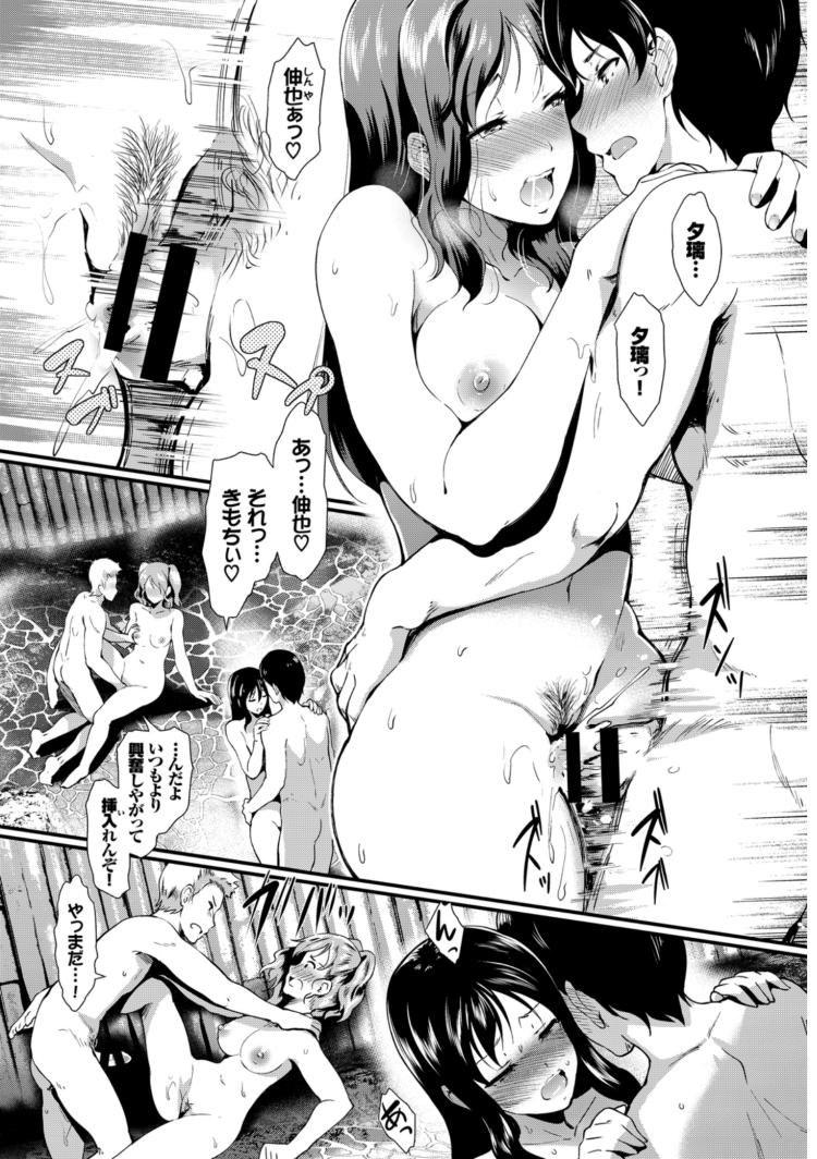 すワッピング体験エロ漫画 ヌける無料漫画喫茶005