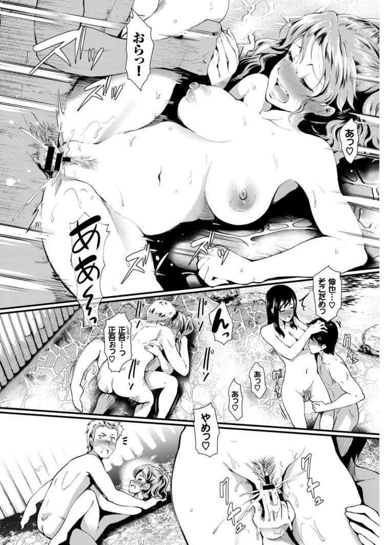 すワッピング体験エロ漫画 ヌける無料漫画喫茶006