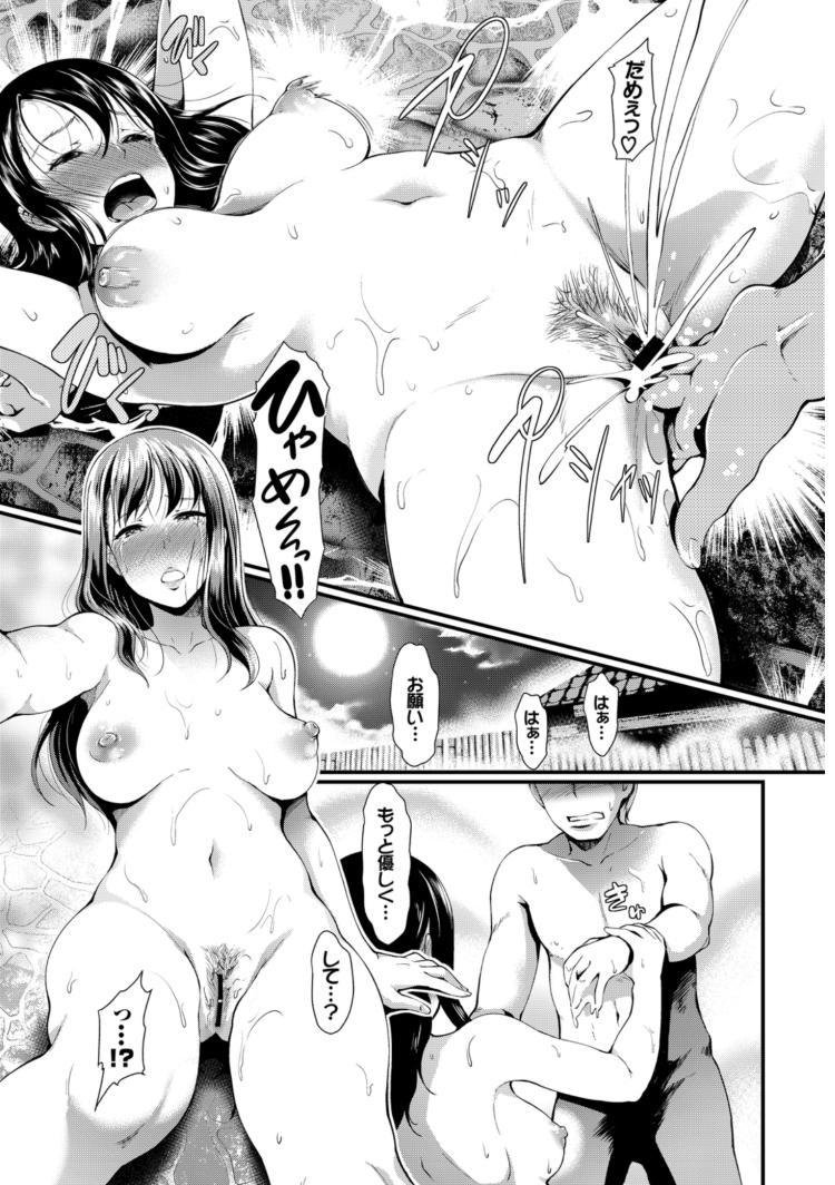 すワッピング体験エロ漫画 ヌける無料漫画喫茶013
