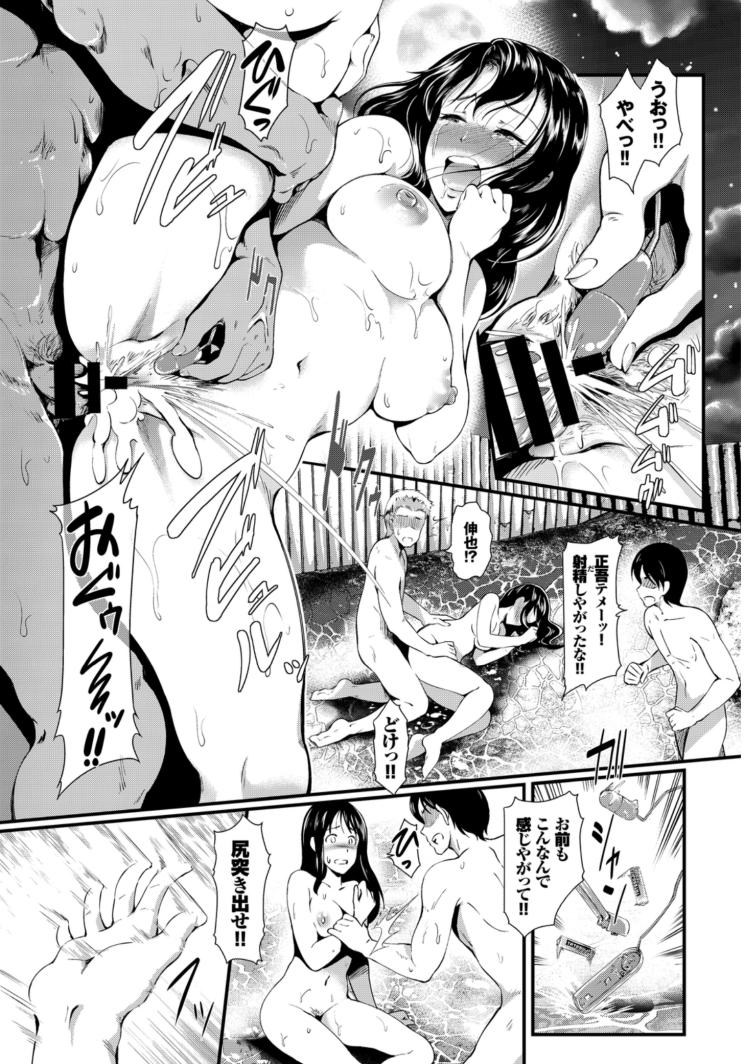 すワッピング体験エロ漫画 ヌける無料漫画喫茶017