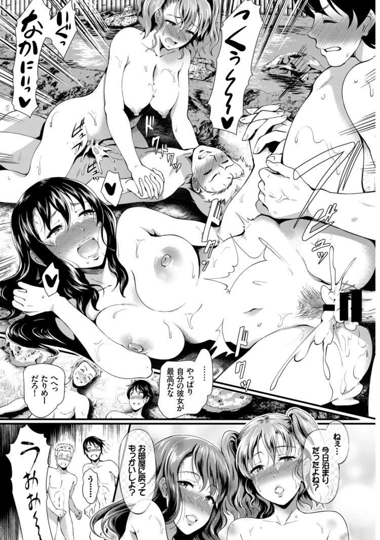 すワッピング体験エロ漫画 ヌける無料漫画喫茶021
