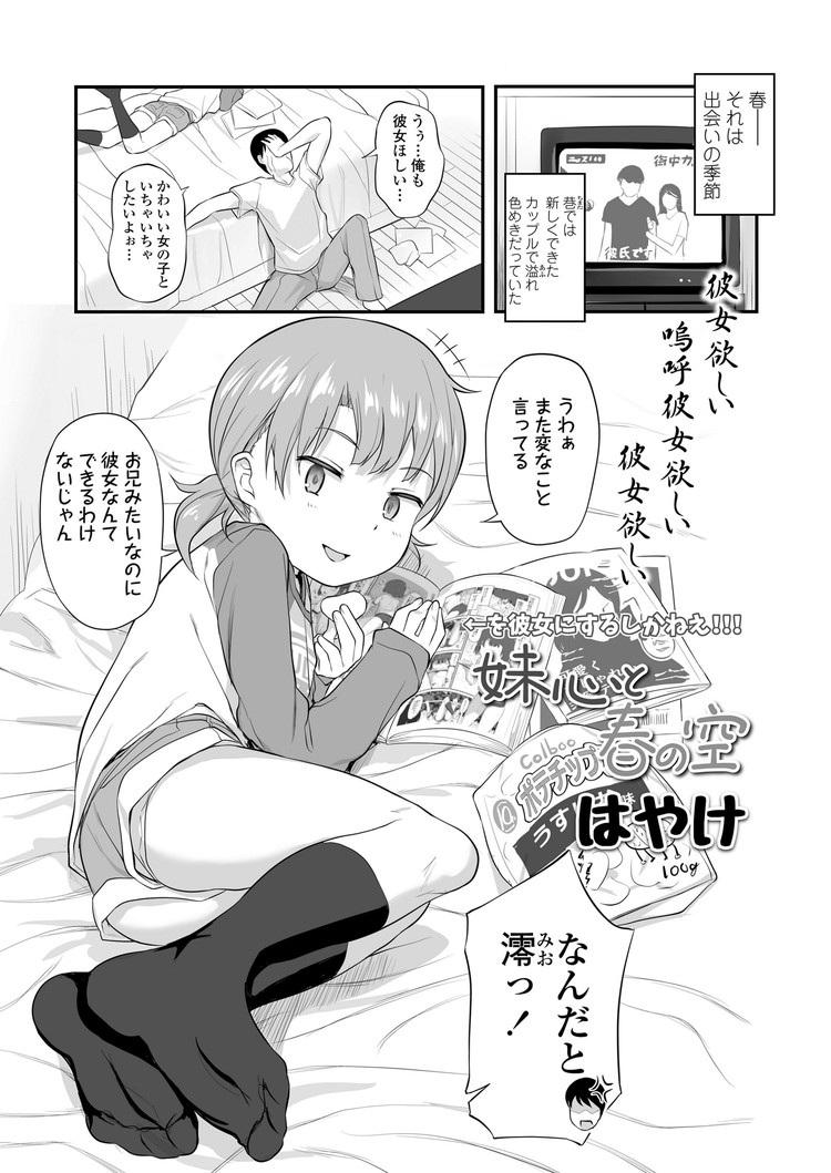 妹さえいればいい 初夜エロ漫画 ヌける無料漫画喫茶001
