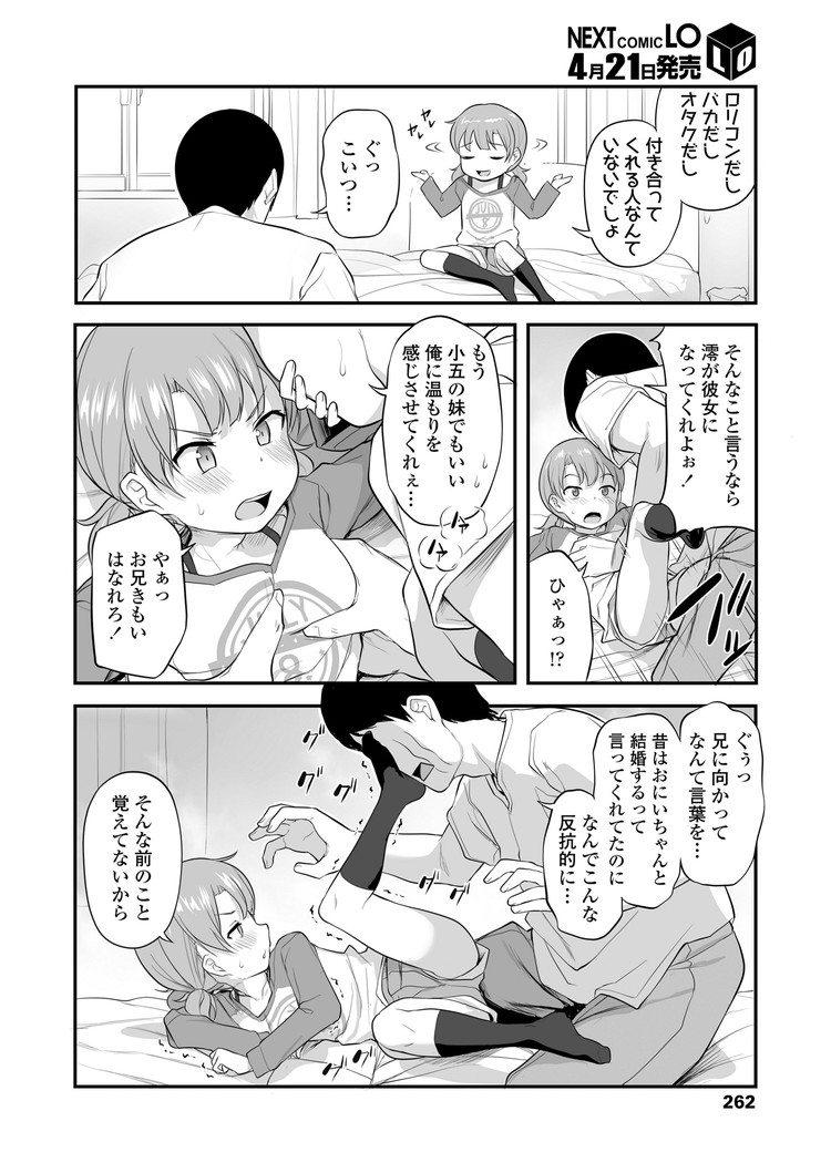 妹さえいればいい 初夜エロ漫画 ヌける無料漫画喫茶002
