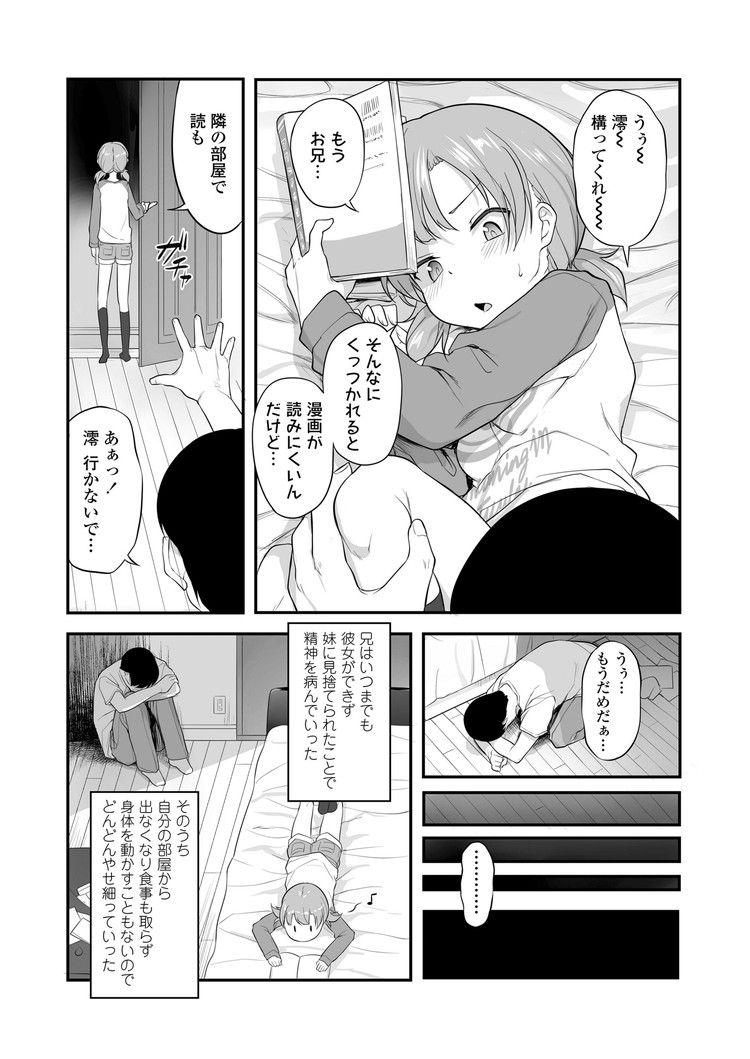 妹さえいればいい 初夜エロ漫画 ヌける無料漫画喫茶003