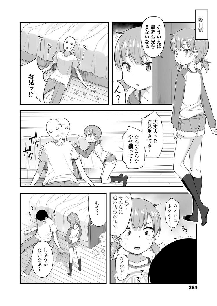 妹さえいればいい 初夜エロ漫画 ヌける無料漫画喫茶004