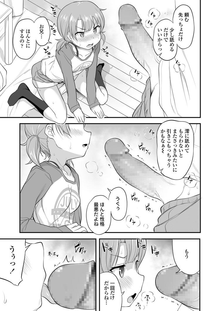妹さえいればいい 初夜エロ漫画 ヌける無料漫画喫茶007