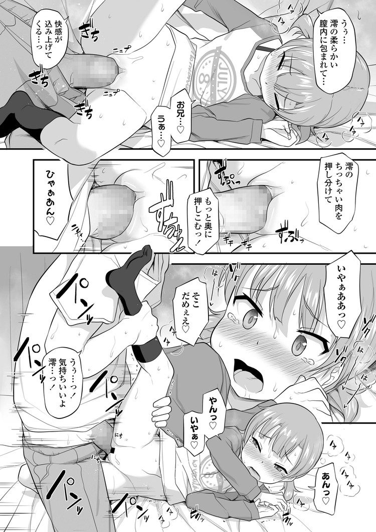 妹さえいればいい 初夜エロ漫画 ヌける無料漫画喫茶014