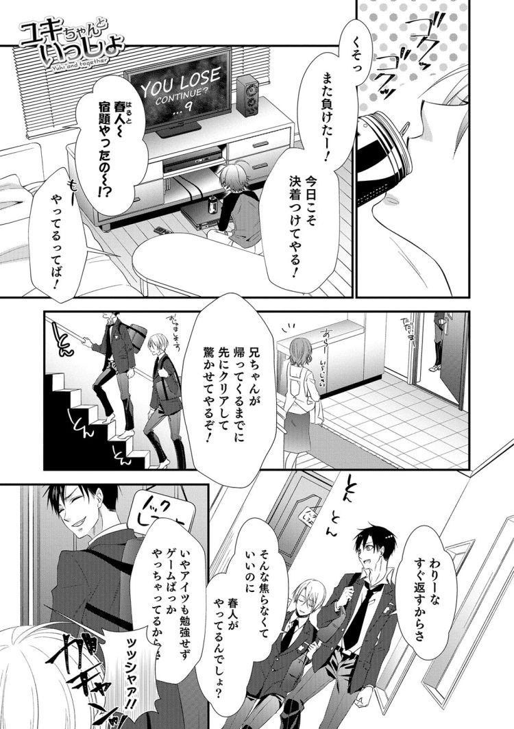 ビーエル漫画 無料エロ漫画 ヌける無料漫画喫茶001