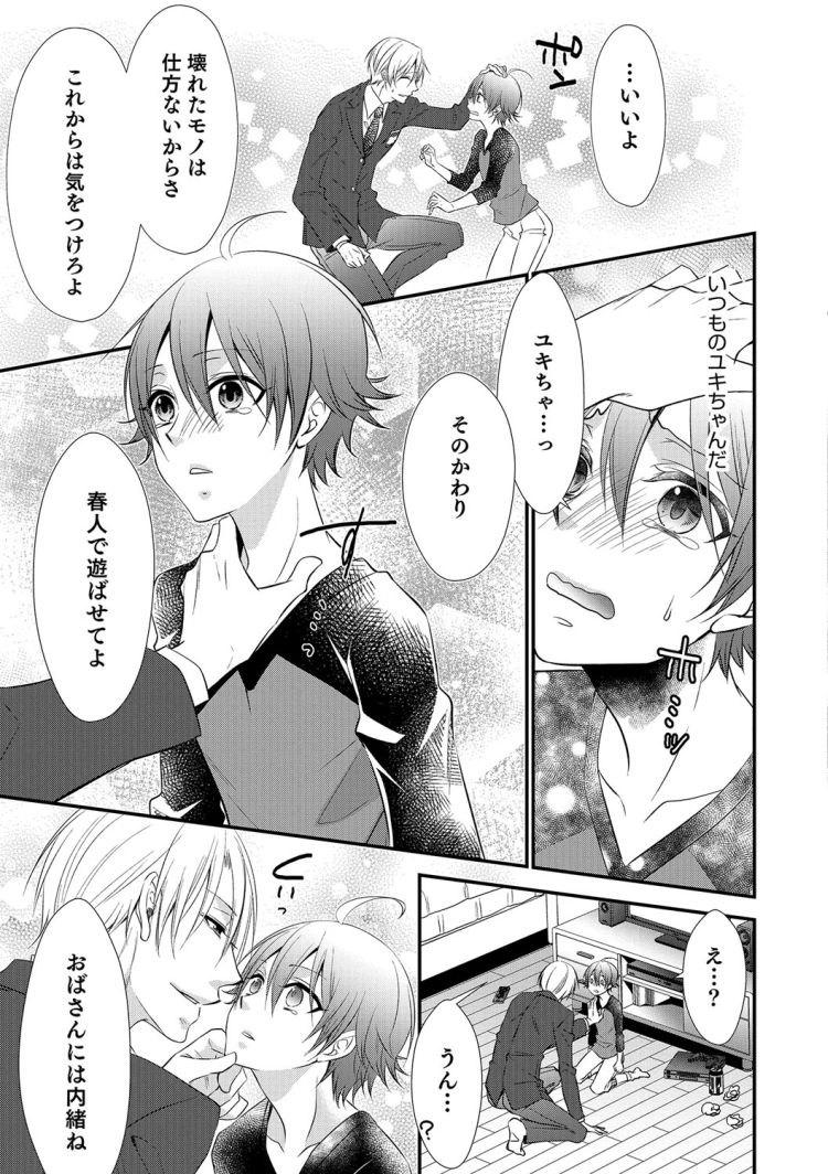 ビーエル漫画 無料エロ漫画 ヌける無料漫画喫茶005