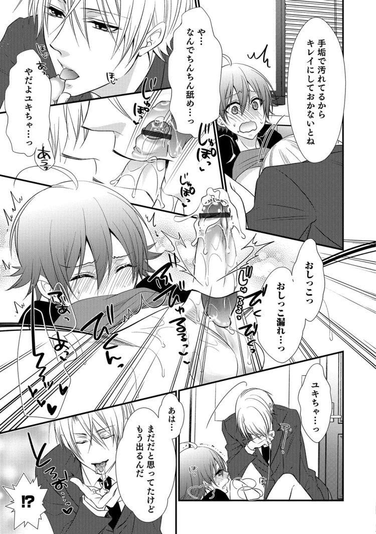 ビーエル漫画 無料エロ漫画 ヌける無料漫画喫茶009