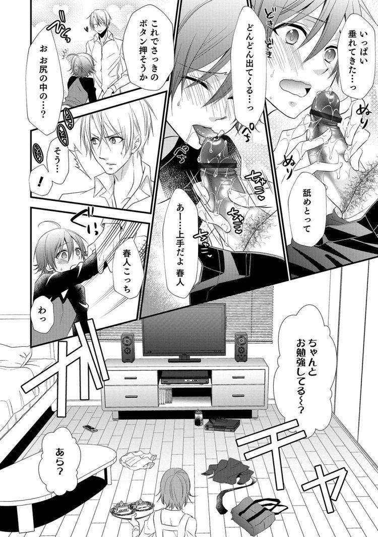 ビーエル漫画 無料エロ漫画 ヌける無料漫画喫茶012