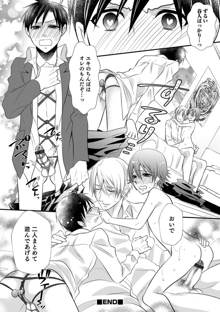 ビーエル漫画 無料エロ漫画 ヌける無料漫画喫茶018