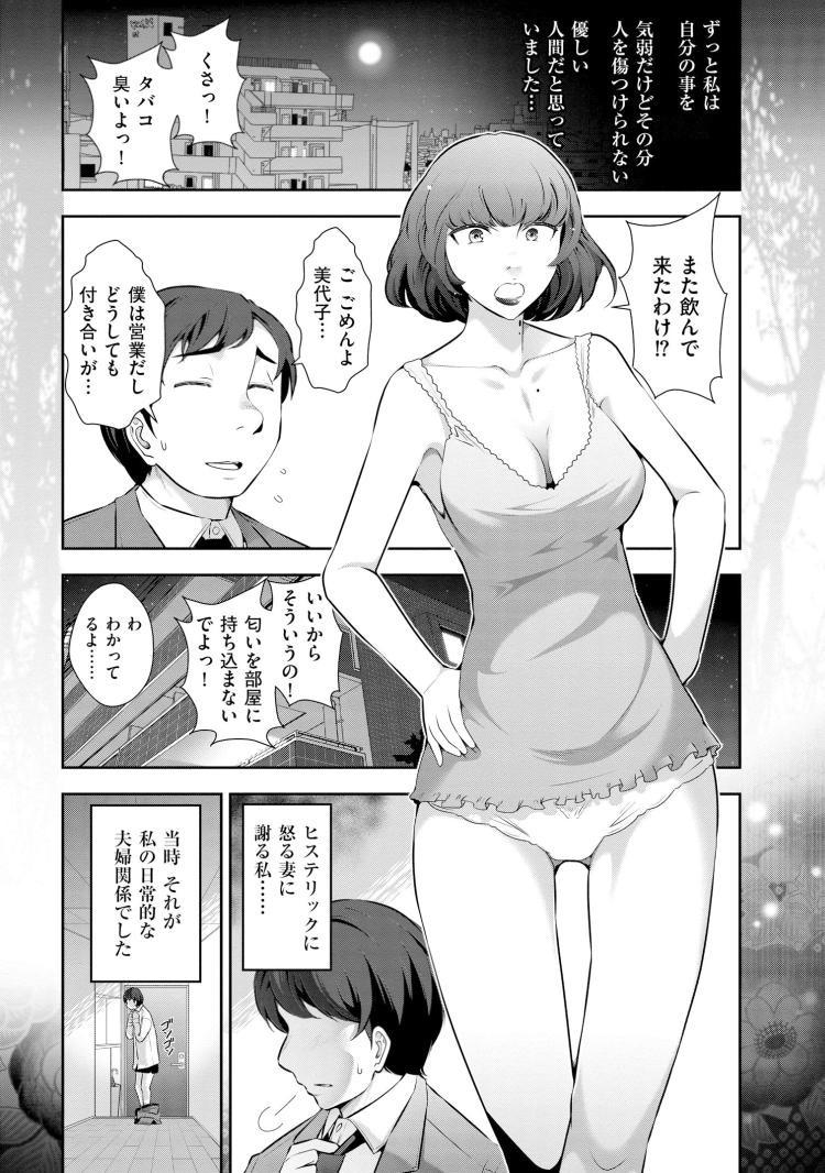 浮気チャンネル2chエロ漫画 ヌける無料漫画喫茶001