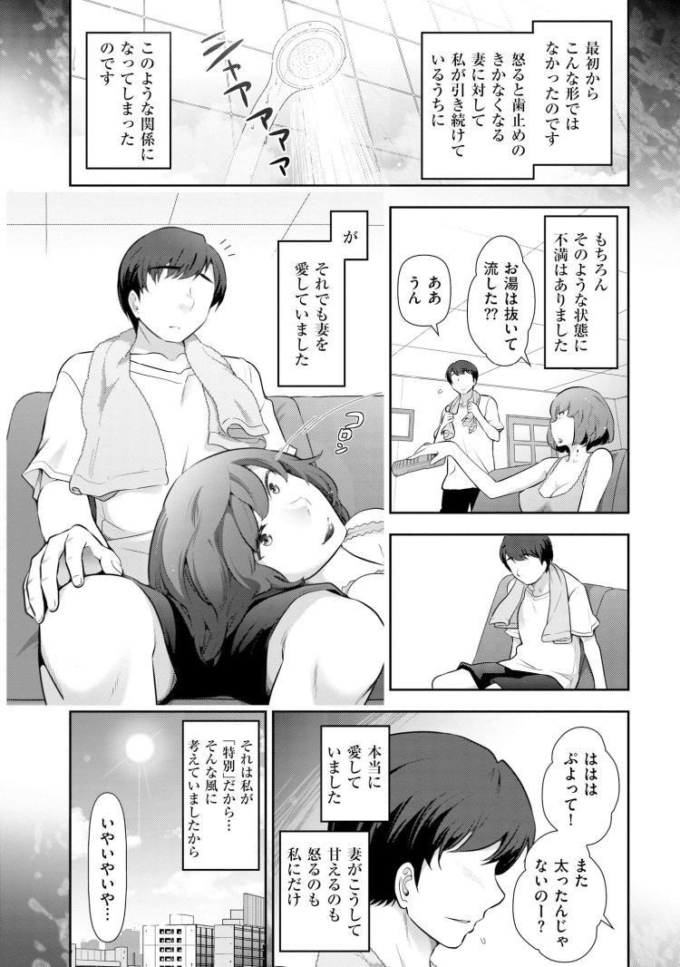 浮気チャンネル2chエロ漫画 ヌける無料漫画喫茶002