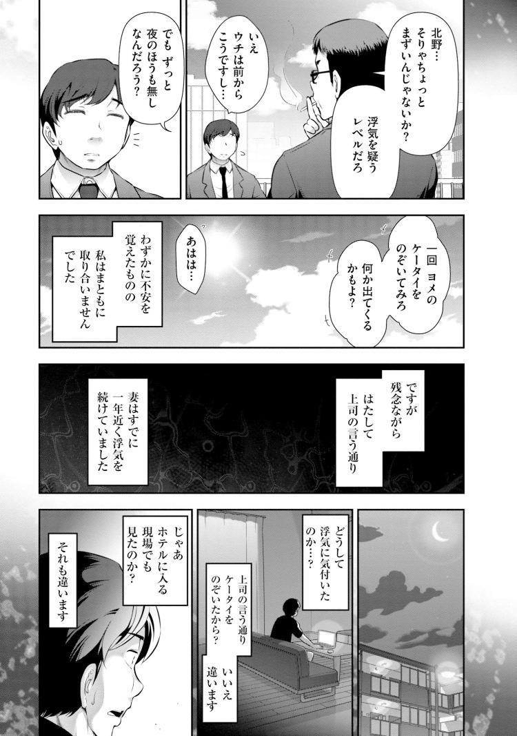 浮気チャンネル2chエロ漫画 ヌける無料漫画喫茶003