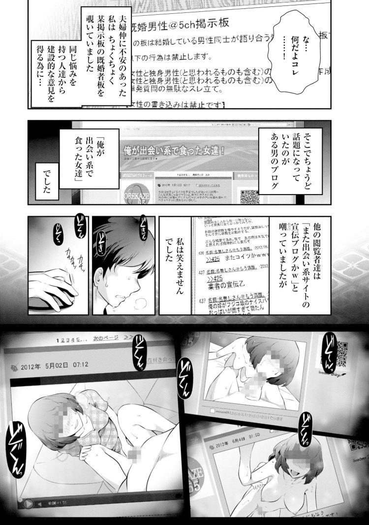 浮気チャンネル2chエロ漫画 ヌける無料漫画喫茶005