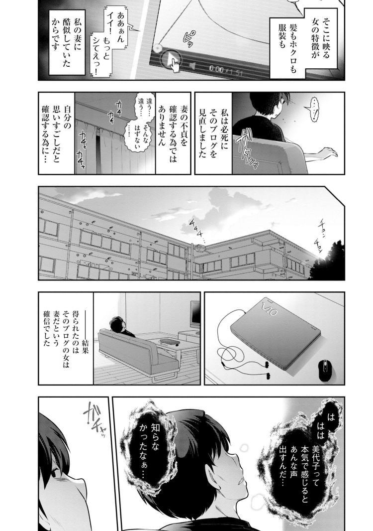 浮気チャンネル2chエロ漫画 ヌける無料漫画喫茶006