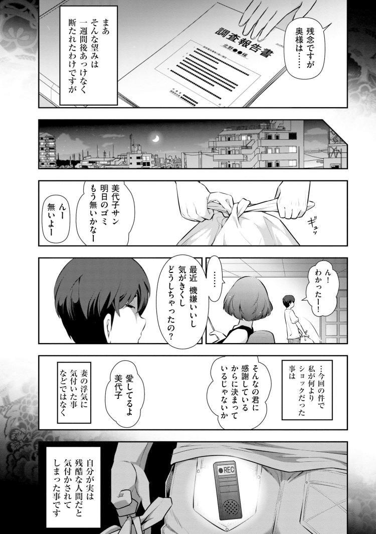 浮気チャンネル2chエロ漫画 ヌける無料漫画喫茶008