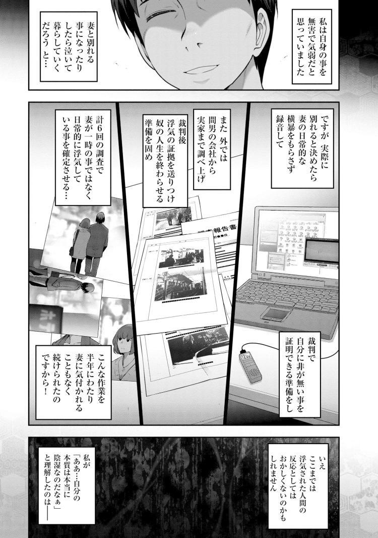 浮気チャンネル2chエロ漫画 ヌける無料漫画喫茶009