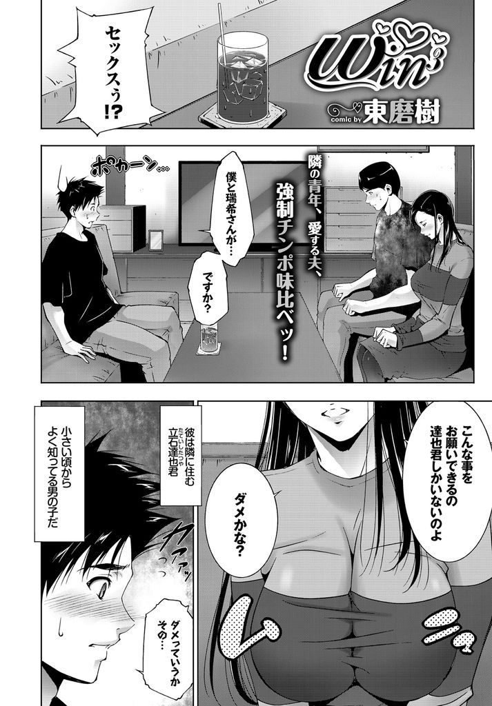 騏上位 女が入れる無料エロ漫画 ヌける無料漫画喫茶002