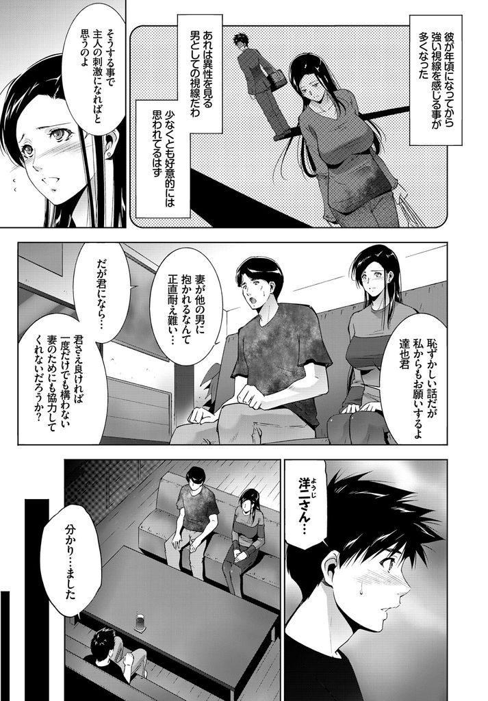 騏上位 女が入れる無料エロ漫画 ヌける無料漫画喫茶003