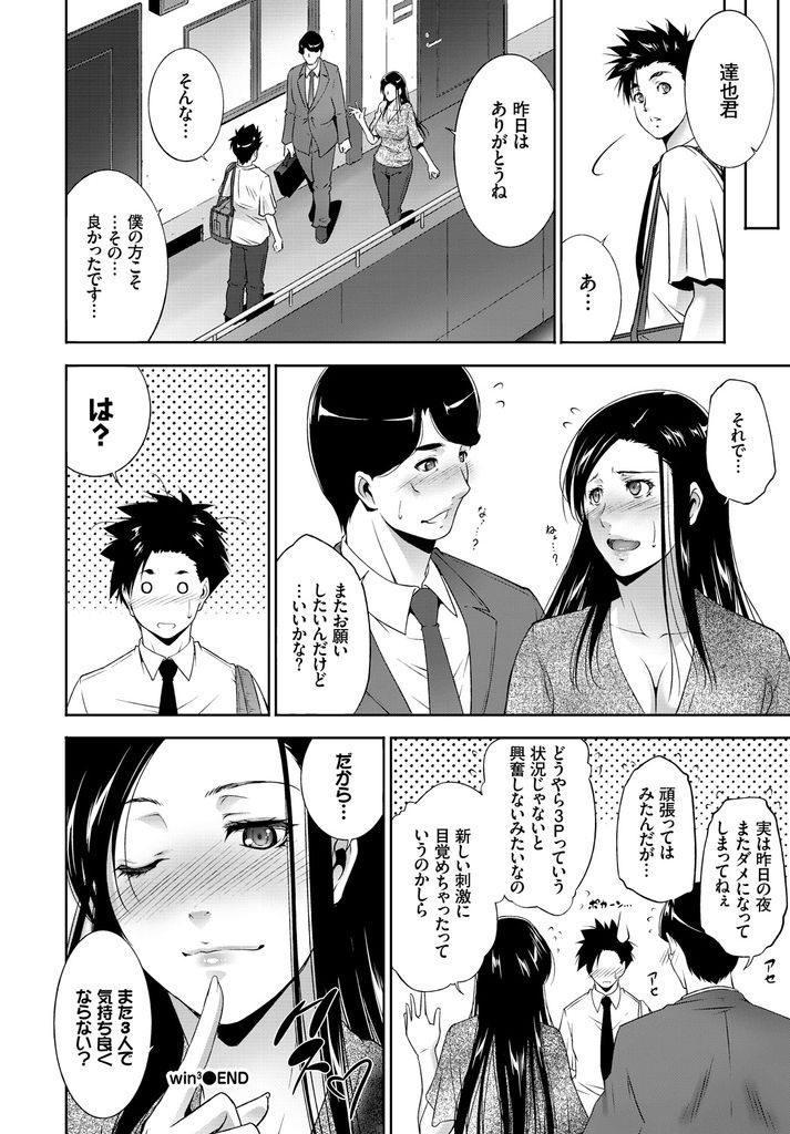 騏上位 女が入れる無料エロ漫画 ヌける無料漫画喫茶018