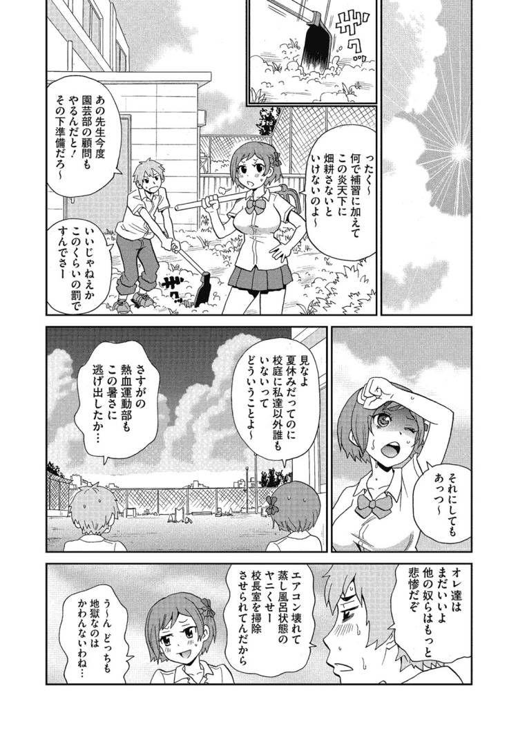 日焼けしたい 場所エロ漫画 ヌける無料漫画喫茶002