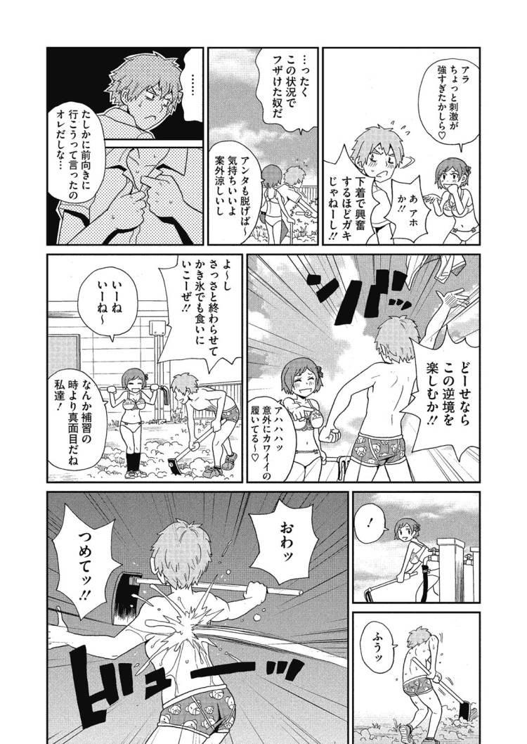 日焼けしたい 場所エロ漫画 ヌける無料漫画喫茶004