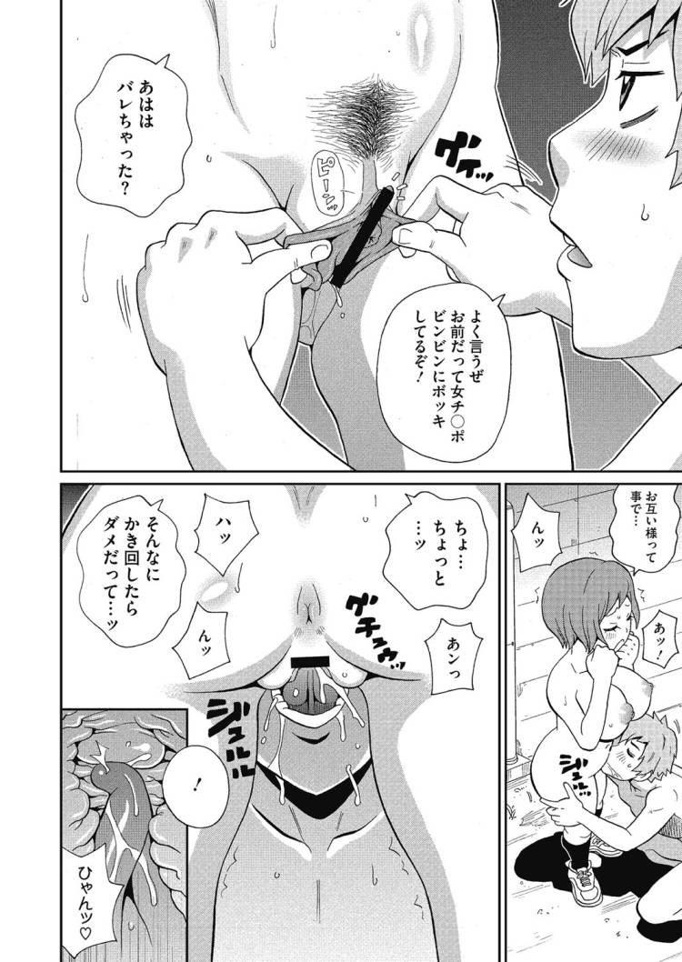 日焼けしたい 場所エロ漫画 ヌける無料漫画喫茶010