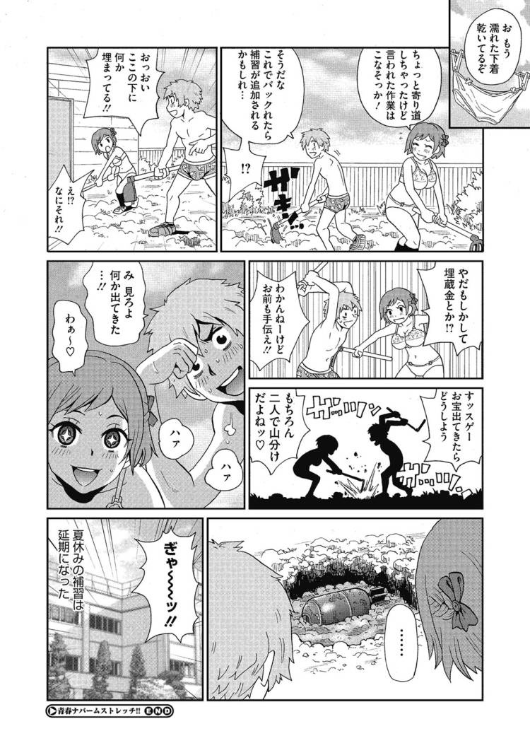 日焼けしたい 場所エロ漫画 ヌける無料漫画喫茶020