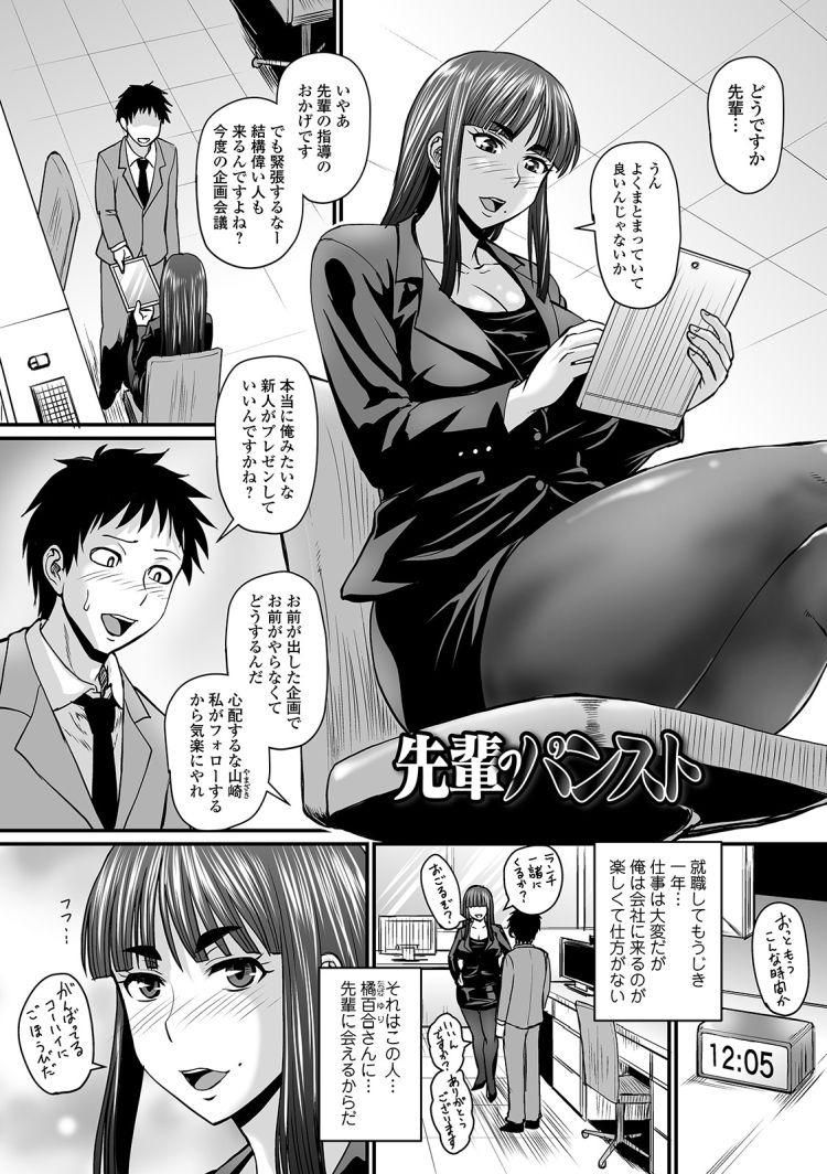 パンすト 漫画エロ漫画 ヌける無料漫画喫茶001