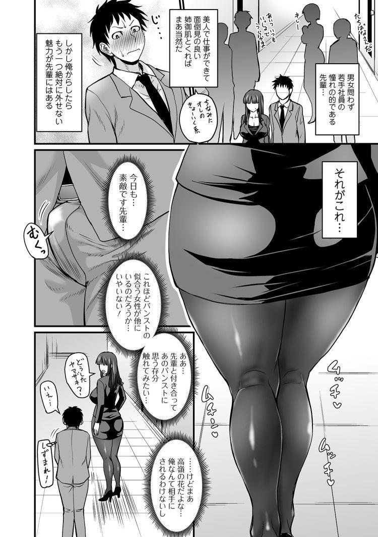 パンすト 漫画エロ漫画 ヌける無料漫画喫茶002