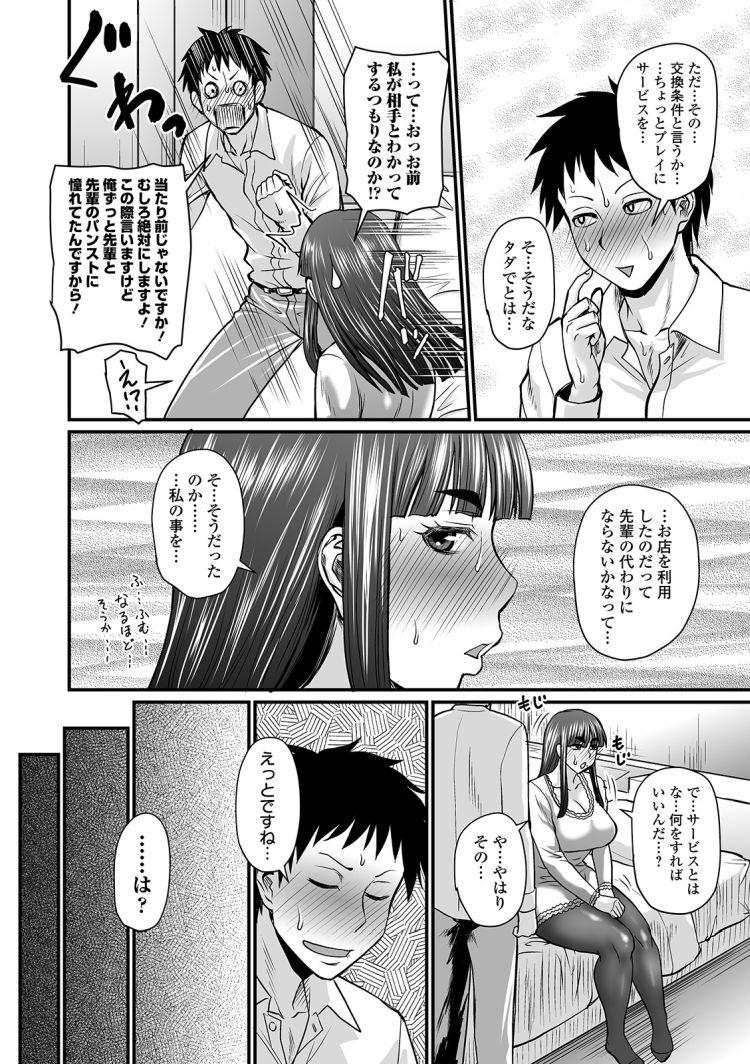 パンすト 漫画エロ漫画 ヌける無料漫画喫茶006