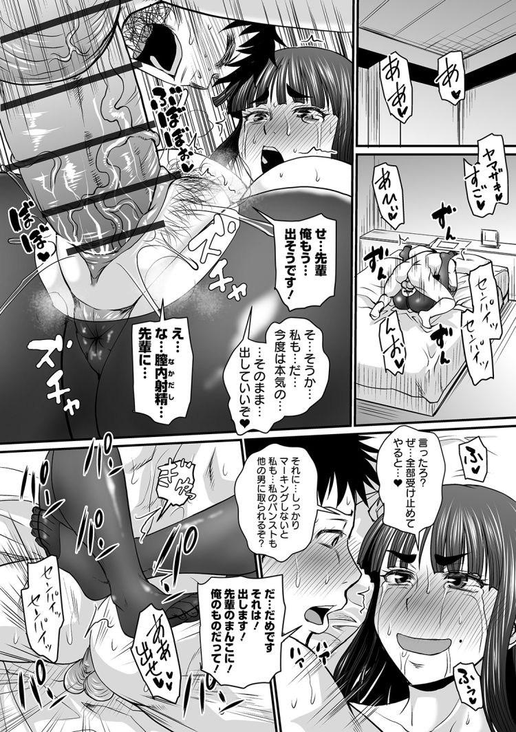 パンすト 漫画エロ漫画 ヌける無料漫画喫茶022
