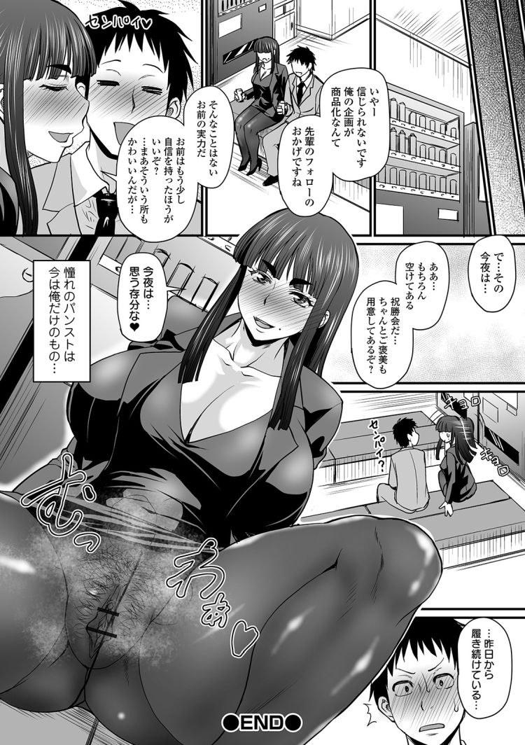 パンすト 漫画エロ漫画 ヌける無料漫画喫茶024