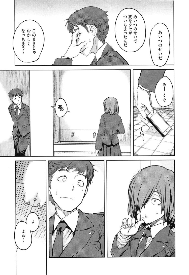 自分善がりエロ漫画 ヌける無料漫画喫茶005