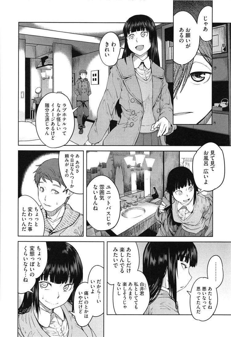 自分善がりエロ漫画 ヌける無料漫画喫茶008